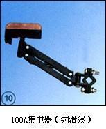 100A集电器(铜滑线) 100A