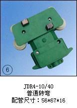 JDR4-10/40(普通转弯)集万博体育app手机投注 JDR4-10/40