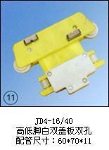 JD4-16/40(高低脚白双盖板双孔)集万博体育app手机投注 JD4-16/40