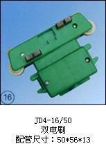 JD4-16/50(双电刷)集万博体育app手机投注 JD4-16/50