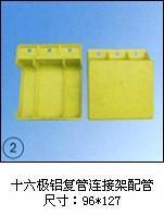 十六极铝复管连接架配管 ST
