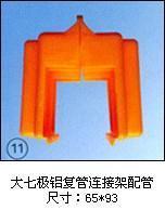 大七极铝复管连接架配管 ST