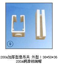200A加厚型悬吊夹/200A铜滑线端帽 200A