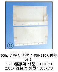 500A连接架/1600A连接架/2000A连接架 500A/1600A/2000A