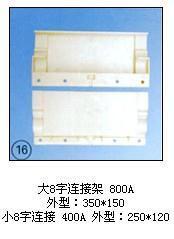大8字连接架800A/小8字连接400A ST