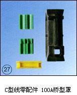 C型线零配件/100A桥型罩 C型
