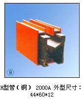 H型管(铜) 2000A单极组合式滑触线 H型
