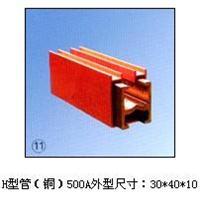H型管(铜)500A H型