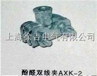 酚醛双线夹AXK-2