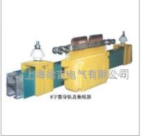 JDC-8字型单极导管式滑触线  JDC-8字型