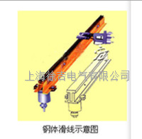JGH-240/700A刚体滑触线和低阻抗滑触线 JGH-240/700A