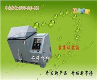 浙江LRHS-663-RY盐雾腐蚀试验机型号 LRHS-663-RY