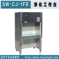 苏净洁净工作台 SW-CJ-1FB