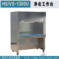 超宽双人超净工作台 HS-1300-U