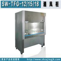 SW-TFG-18通风柜|苏净实验室通风柜|通风橱厂家参数价格 SW-TFG-18
