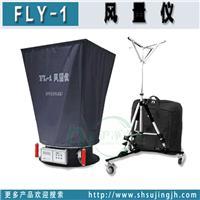 苏州苏净厂家直销风量仪FLY-1 FLY-1