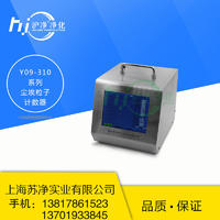 浙江苏净净化Y09-310 LCD交流触摸屏大流量尘埃粒子计数器28.3L Y09-310 LCD