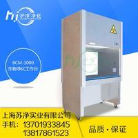 生物净化工作台BCM-1000|苏净生物洁净工作台 BCM-1000