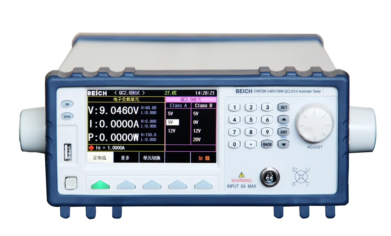CH9720K快充2.0/3.0专用负载仪
