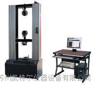 苏州凯特尔仪器K-LDW型微机控制电子万能试验机-专业提供第三方检测机构-计量报告