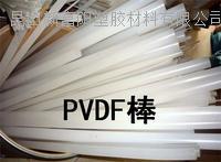 国产PVDF棒 PVDF