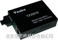 RS-232/422/485至单模光纤转换器[YZ3301E] YZ3301E