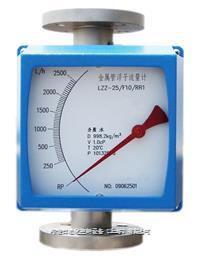 水平安装型金属转子流量计