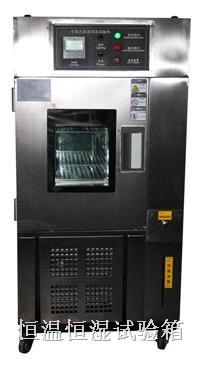 单点式恒温恒湿试验箱 GX-3000