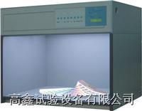 六色光源对色灯箱 GX-1007