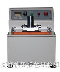 油墨脱色试验机 GX-6021