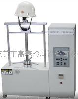 安全帽测试仪 GX-7009