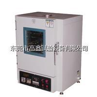 真空干燥箱 GX-3020-Z