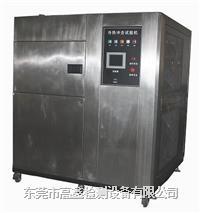 冷热冲击试验箱 GX-3000-CH