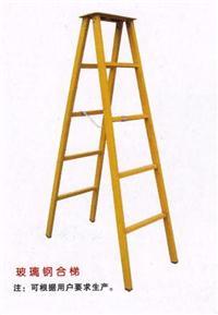 人字梯(玻璃钢材质制作) ST