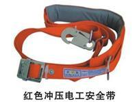 红色冲压电工安全带 电力安全带 ST