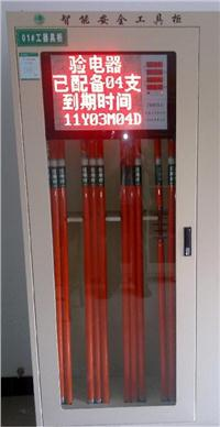 JT-I 智能安全工具柜 JT-I 2000×800×450mm