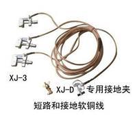 XJ-D專用接地夾、短路和接地軟銅線 XJ-D