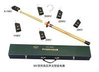 GSY-35KV高壓聲光型驗電器 GSY-35KV
