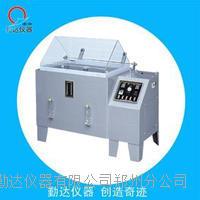 盐雾试验箱 YQD-3204