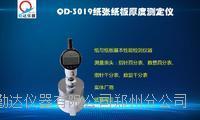 厚度测定仪 QD-3019