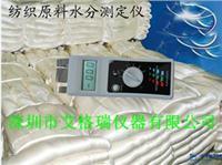 纺织品水分湿度仪 面料回潮率仪