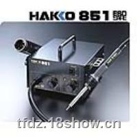 [HAKKO851电路拔放台 日本HAKKO白光851SMD拔放台] HAKKO851
