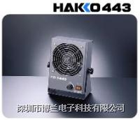 [443静电排除器|日本白光HAKKO] HAKKO443