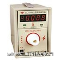 [CC1940-2高压数字表|南京长创高压表CC-1940-2] CC1940-2