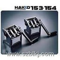 [153.154电阻成形机|白光HAKKO153.154] 153.154