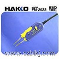 [FM-2023小型平行除锡镊子|日本白光HAKKO] FM-2023