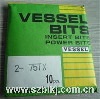 2-75TX日本VESSEL风批头 2-75TX