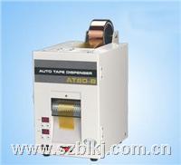 AT80-B宽胶带切割机 AT80-B