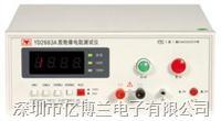 扬子|YD2683A绝缘电阻测试仪 常州扬子YD2683A绝缘电阻测试仪