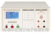 扬子|YD9881程控安规综合测试仪 YD9881